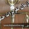 محکومیت 5،5 میلیارد ریالی قاچاقچی دارو در زنجان