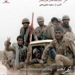 نمایشگاه عکس های سعید حاجی خانی در دوران دفاع مقدس