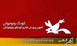 خبرگزاری فارس: استقبال کودکان و نوجوانان از برنامههای اوقات فراغت کانون پرورش فکری ابهر