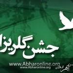 برای کمک به محکومان مالی جرایم غیر عمد؛ بیست و پنجم ماه مبارک رمضان، جشن گلریزان در ابهر برگزار میشود