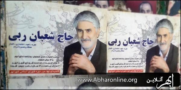 تبلیغ کاندیداتوری شعبان ربی صاحب امتیاز ندای ابهر در شورای شهر ابهر