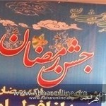 مدیر کمیته امداد امام خمینی ابهر خبر داد؛ برگزاری نمایشگاه جشن رمضان در ابهر