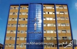 AbharOnline.Org IMG19545302 300x193 دانشگاه علمی کاربردی زنجان از 22 مرداد، بدون کنکور دانشجو می پذیرد