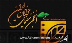 انجمن سینمای جوانان