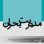 اسکانهای موقت زمستانی در استان زنجان پیش بینی شده است