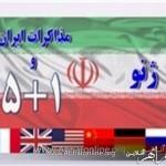 ایران و گروه 1+5 به توافق دست یافتند