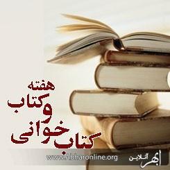 هفته کتاب