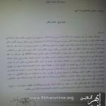 پیمانکار شرکت گاز؛ مقصر حادثه آتش سوزی روستای ازناب