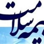 75 درصد از متقاضیان واجد شرایط در زنجان دفترچه بیمه سلامت دریافت کردند