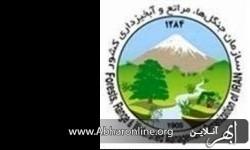 سازمان جنگلها و مراتع